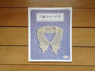 book_teaminotsukeeri.jpg